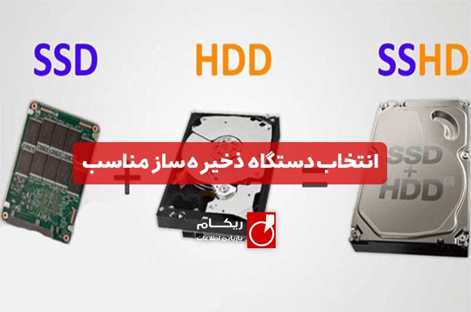 بهترین دستگاههای ذخیرهساز اطلاعات برای شما کدام است؟