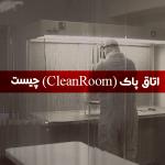 Clean Room یا اتاق پاک