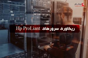 بازیابی اطلاعات سرور HP ProLiant