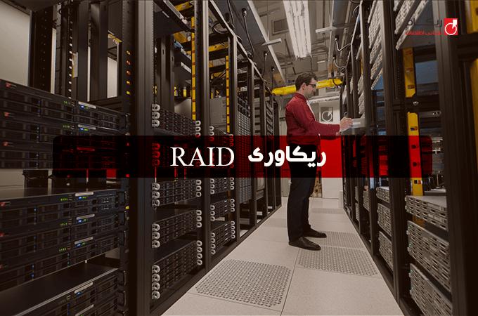ریکاوری اطلاعات Raid