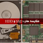 تفاوت ssd با هارد دیسک
