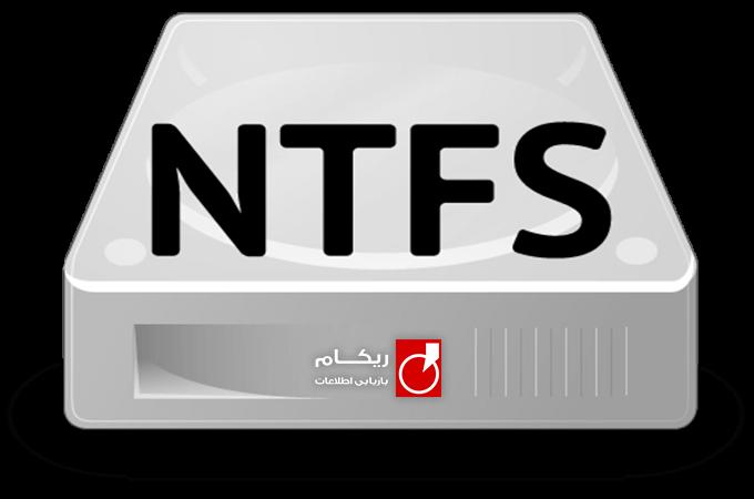 فایل سیستم NTFS